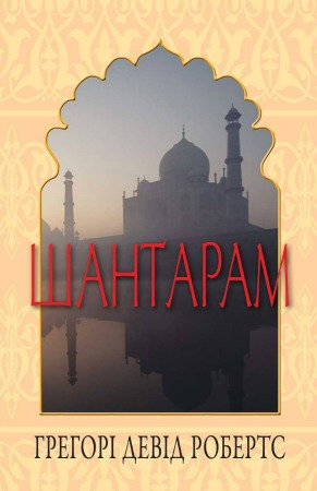 book-list-shantaram